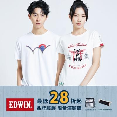 EDWIN三日限定全館最低28折起 滿額再送禮