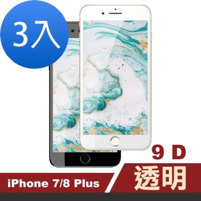 iPhone 7/8 Plus 9D 手機貼膜-超值3入組