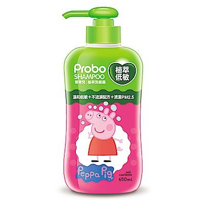 快潔適博寶兒植萃低敏洗髮露 650ml-佩佩豬 新配方新升級