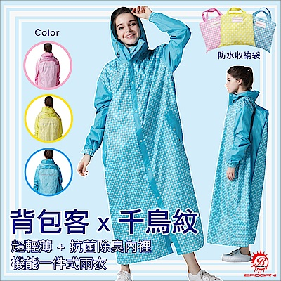 【寶嘉尼 BAOGANI】B06千鳥格背包雨衣 - 藍色