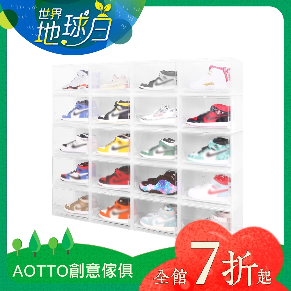 【AOTTO】高耐重按壓式掀蓋自動滾輪收納鞋盒-6入(加高加厚特大款 可疊加)