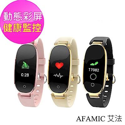 【AFAMIC 艾法】S3-PRO彩色遙控自拍心率GPS運動手環