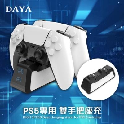【DAYA】PS5專用 高速充電雙手把座充
