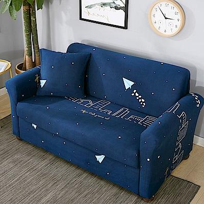 【歐卓拉】夜色沙發套-2人座