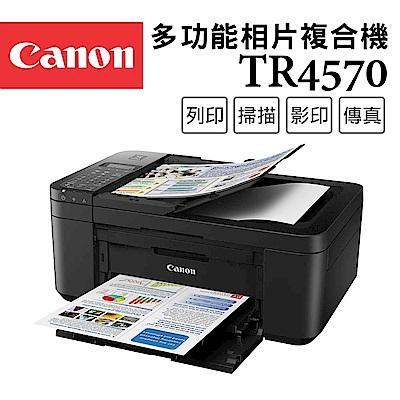 Canon PIXMA TR4570傳真多功能相片複合機