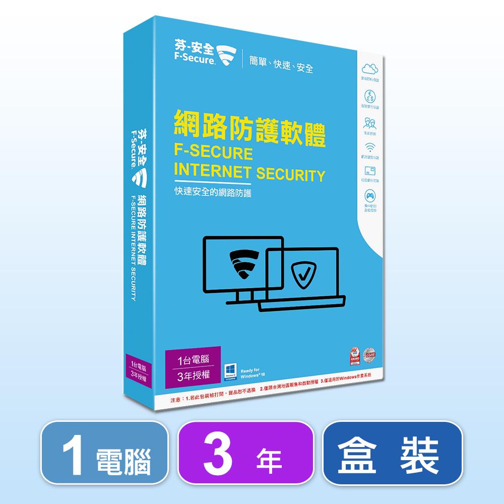 芬-安全網路防護軟體-1台電腦3年