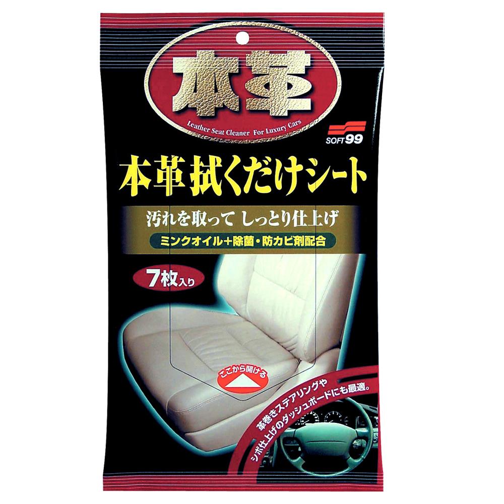 日本SOFT99 皮革用清潔打蠟濕巾-急速配