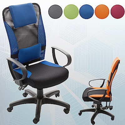 【A1】艾維斯高背護腰透氣網布D扶手電腦椅/辦公椅(5色可選)-1入