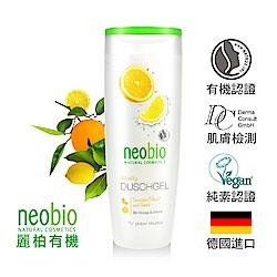 麗柏有機 neobio 甜橙活力滋潤沐浴乳 (250ml)