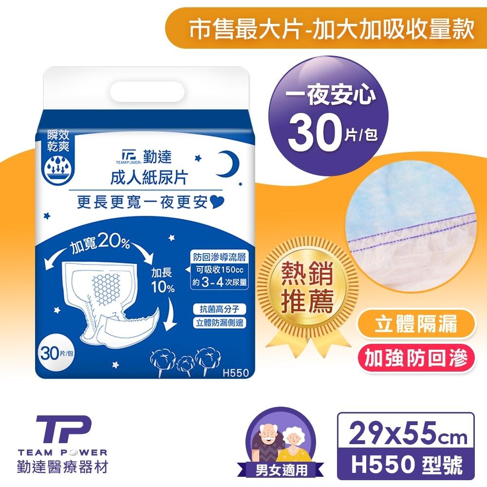 勤達成人尿片-加寬加長家吸收量、立體防漏瞬吸-30片/包