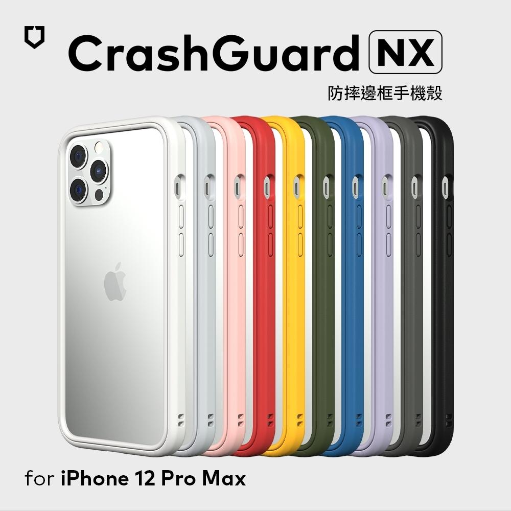 犀牛盾 iPhone 12 Pro Max CrashGuard NX 防摔邊框手機殼