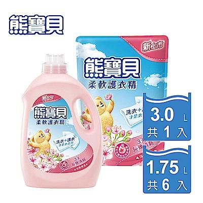 熊寶貝 柔軟護衣精1+6件組(3.0Lx1瓶+1.75Lx6包) _淡雅櫻花香