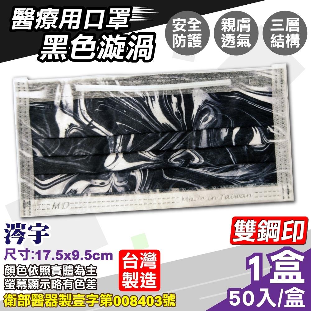涔宇 醫療口罩(雙鋼印)(黑色漩渦)-50入/盒