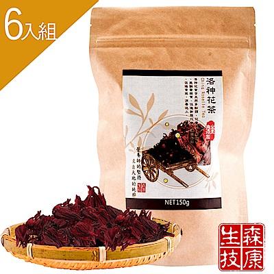 森康生技 嚴選洛神花茶6包組 150g/包