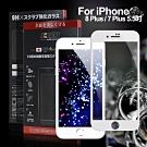 Xmart for iPhone 8 Plus 7 Plus 3D熱彎10倍硬度滿版玻璃保護貼-白