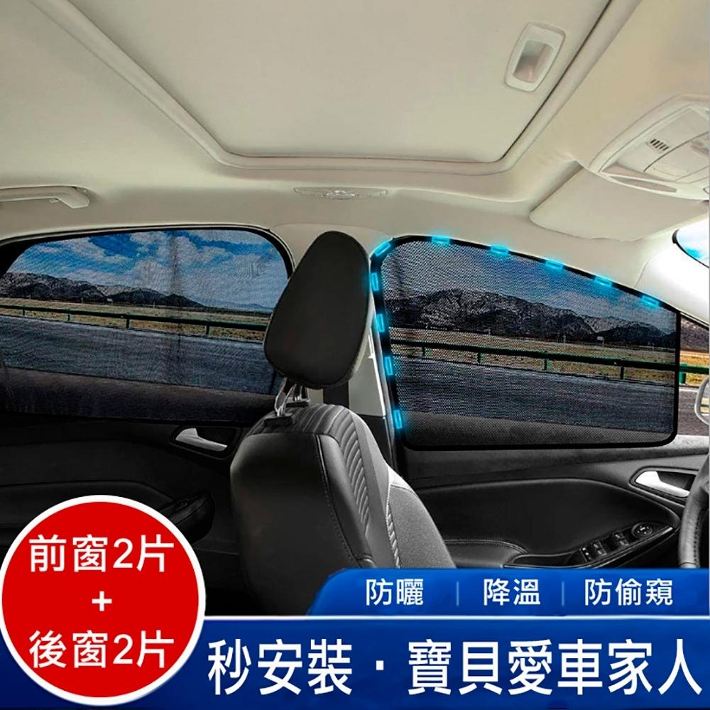 【super舒馬克】磁吸式汽車遮陽簾-蜂巢網紗款-弧形前窗2片+方形後窗2片