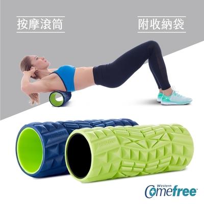 【Comefree】專業型瑜珈舒緩按摩滾筒(中/強) (速)