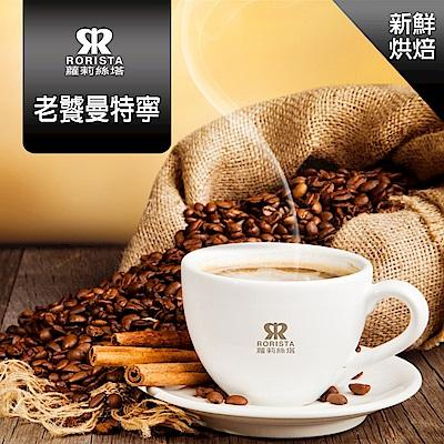 任選RORISTA老饕曼特寧_嚴選咖啡豆(450g)