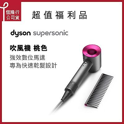 [限量福利品] Dyson Supersonic吹風機HD01桃紅色 (順髮梳精裝版) 限時下殺
