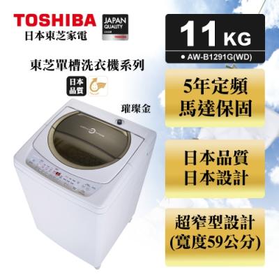 (限時賣場)TOSHIBA東芝 11KG 定頻直立式洗衣機 AW-B1291G(WD) 璀璨金