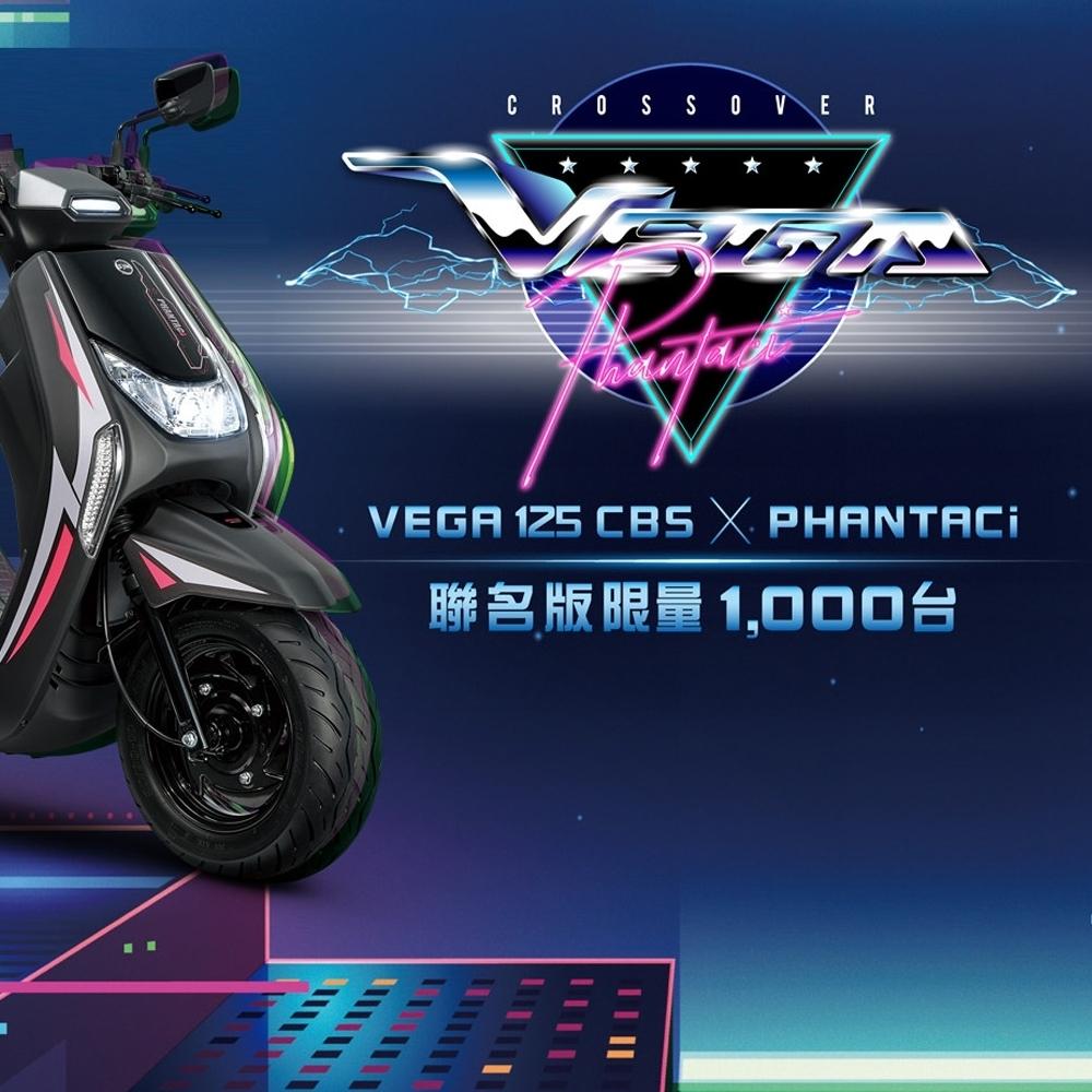 SYM三陽機車 VEGA 125 CBS x PHANTACi 聯名版 碟煞2019新車