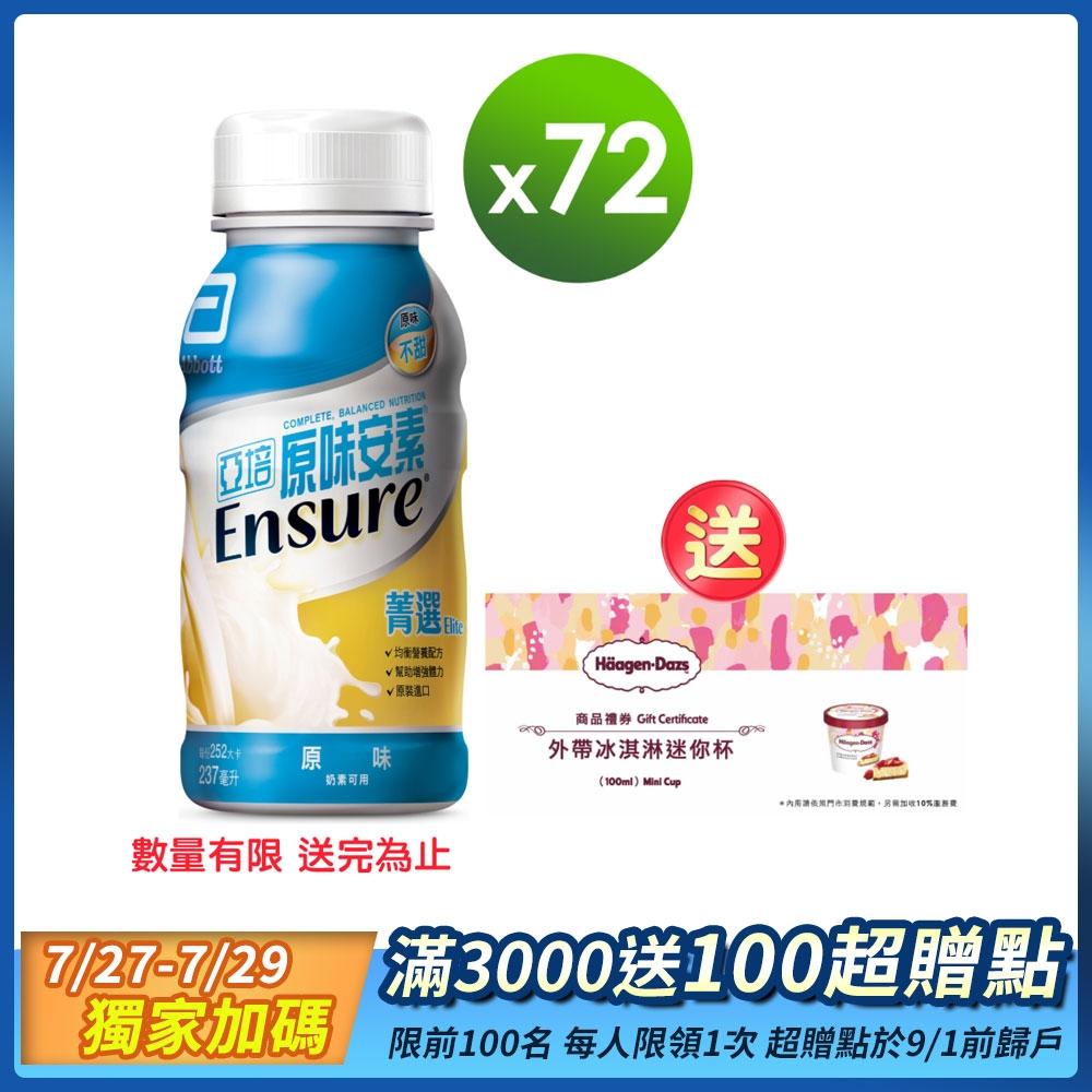 亞培 安素原味 菁選隨身瓶(237ml x 24入)x3箱