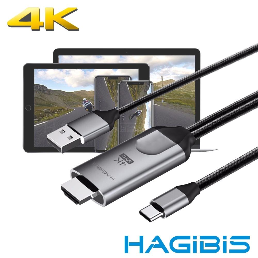 HAGiBiS 手機平板專用Type-C轉HDMI/4K高畫質影音分享傳輸線