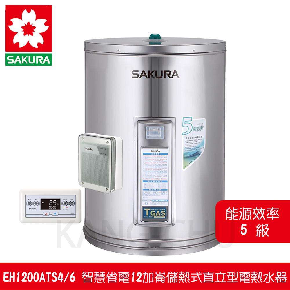 櫻花牌 EH1200ATS4/6 智慧省電12加崙儲熱式直立型電熱水器