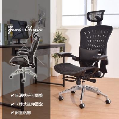 凱堡 宙斯高機能人體工學電腦椅/辦公椅