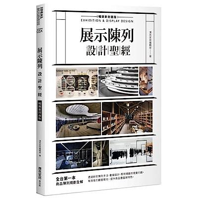 展示陳列設計聖經【暢銷新封面版】