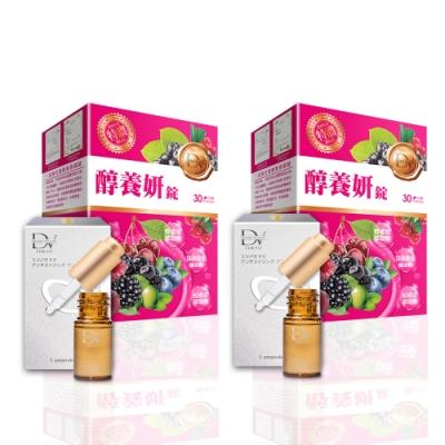 【DV TOKYOx DV 最美妍CP】蜂毒安瓶精華(5ml)x2瓶★加碼DV醇養妍錠x2盒
