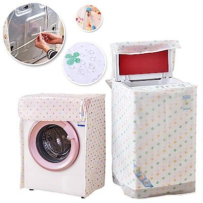 清新印花 通用款 洗衣機罩 防塵防水-上掀/前開任選 kiret