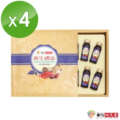 華陀扶元堂 活力西洋蔘飲禮盒4盒(10瓶/盒)