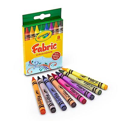 美國crayola 繪兒樂 布料彩繪蠟筆8色(4Y+)