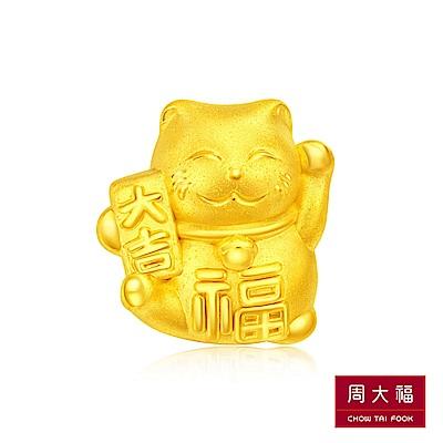 周大福 金運招福大吉貓黃金路路通串飾/串珠