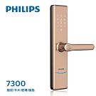PHILIPS飛利浦指紋/卡片/密碼/鑰匙電子門鎖7300-香檳金(附基本安裝)