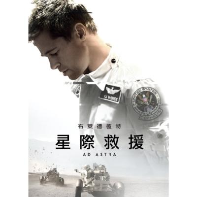 星際救援 DVD