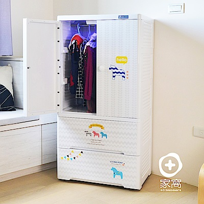 【+O家窩】貝格紫外線除菌兒童吊掛衣櫃-DIY-4花色可選