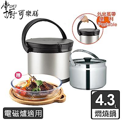 掌廚可樂膳 雙層真空燜燒提鍋4.3L