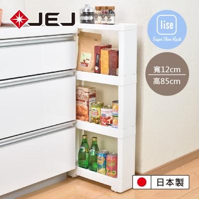 日本JEJ LISE SUPER SLIM組立式隙縫推車4層