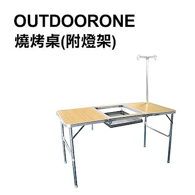 OUTDOORONE 戶外休閒多功能鋁合金折疊燒烤桌(附燈架)
