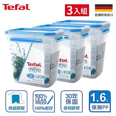 Tefal法國特福 德國EMSA原裝MasterSeal無縫膠圈PP保鮮盒1.6L(3入)8H