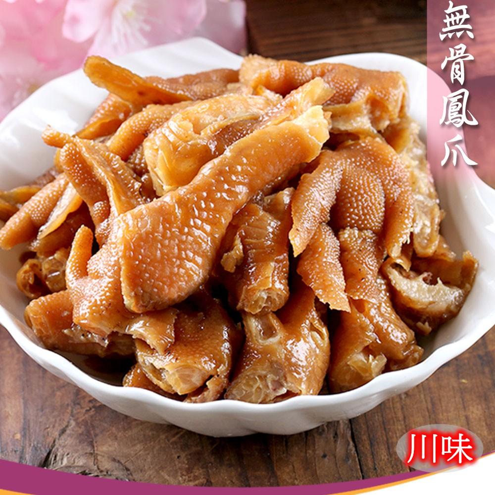 【愛上新鮮】川味煙燻無骨鳳爪(微辣)12包組(200g±5%)