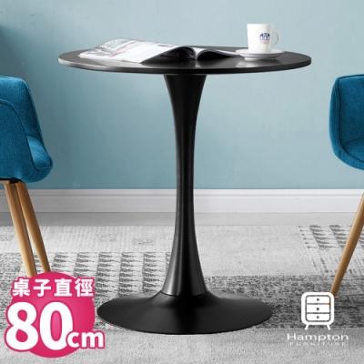 漢妮Hampton凱特圓休閒桌-黑-80cm