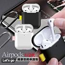 Baseus 倍思 AirPods 1/2代通用 優雅體面掛鉤保護殼-2個一組