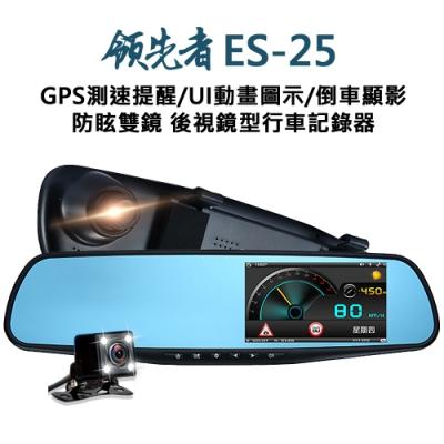 領先者 ES-25 GPS測速提醒 防眩雙鏡 後視鏡型行車記錄器-自