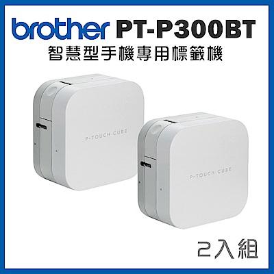 Brother PT-P300BT 智慧型手機專用藍芽標籤機(超值2入組)