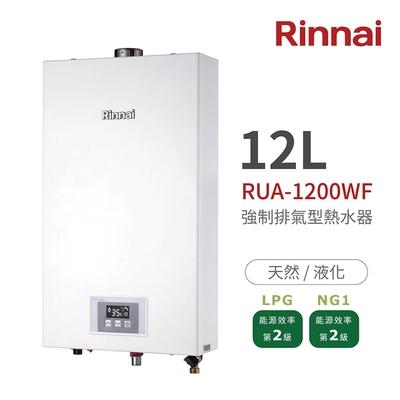 【林內】RUA-1200WF 強制排氣型12L熱水器 全省配送 不含安裝(搭載DC變頻馬達 節省瓦斯)