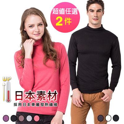 (超值2件組)衛生衣  男女發熱衣/高領休閒衫 任選1組