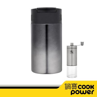 【CookPower鍋寶】咖啡萃取杯-迷幻黑-贈磨豆器